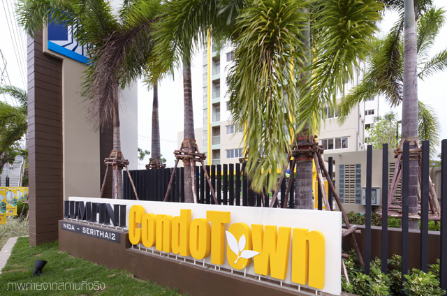 ลุมพินี คอนโดทาวน์ นิด้า-เสรีไทย 2